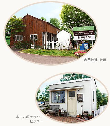 吉田技建&Galleryビジュー
