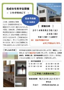 見学会告知(志賀様邸)-1